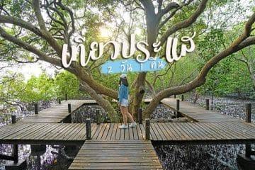 เที่ยวถูกๆในไทย